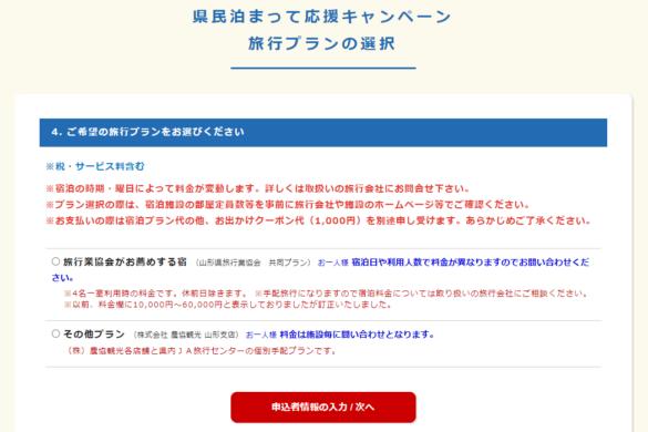 キャンペーンお申込みフォーム画面5