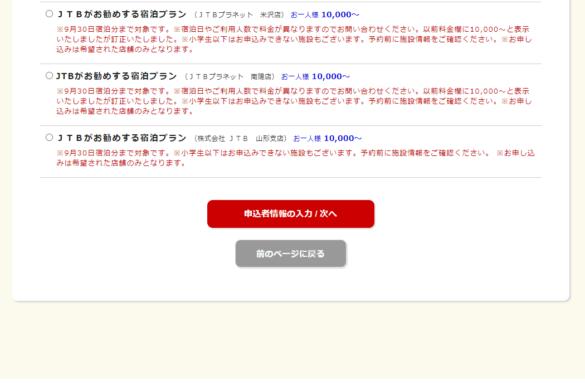 キャンペーンお申込みフォーム画面4