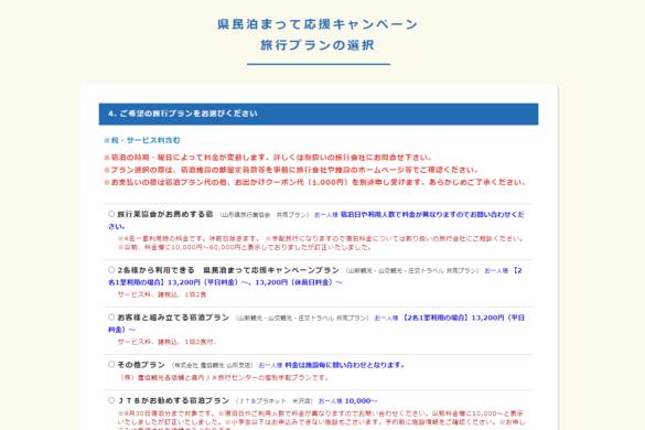キャンペーンお申込みフォーム画面3