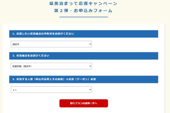 キャンペーンお申込みフォーム画面2