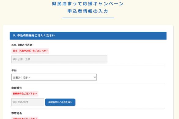 キャンペーンお申込みフォーム画面7