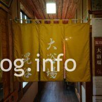 滑川温泉 福島屋の内湯暖簾