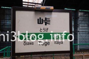 峠駅の駅票
