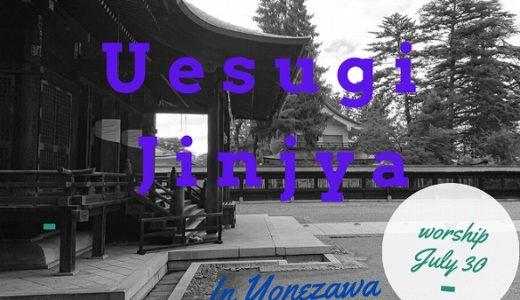 上杉神社|米沢城址で上杉謙信公を祀る神社 コロナ禍の夏 2020 [米沢市]