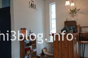 CAFE SORA。の店内1
