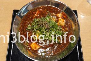 そば処 春馬の麻婆麺1