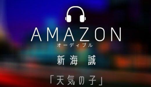 Audibleで聴く小説|新海 誠 「天気の子」 ナレーターは映画と同じく森七菜ちゃんと、醍醐虎汰朗くん