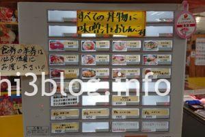小松鮪専門店の券売機