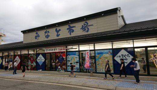 小松鮪専門店|みなと市場内で人気の海鮮丼のお店 鳥海山登頂記 [酒田市]