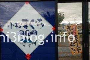 小松鮪専門店 入り口