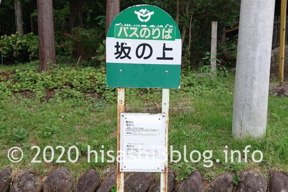 鳥海山大物忌神社 蕨岡口之宮 近くのバス停