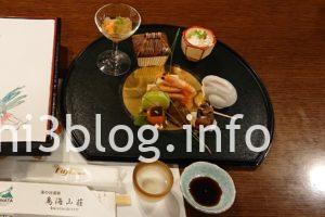 湯の台温泉 鳥海山荘 四季旬彩プラン2