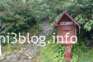 湯ノ台(滝の小屋)登山口1