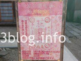 荘内神社の御朱印3