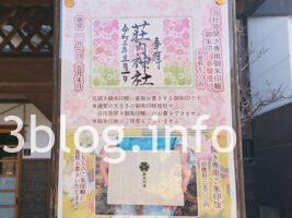 荘内神社の御朱印4