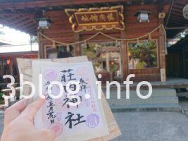 荘内神社の御朱印1