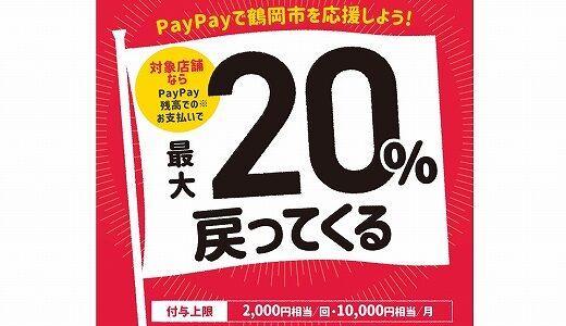 鶴岡市×PayPay 20%還元キャンペーン|鶴岡市で対象の店舗は?