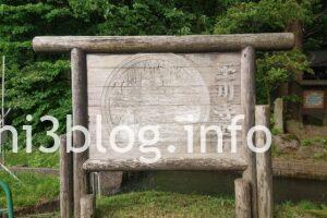 玉川寺の看板