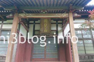 玉川寺の扁額