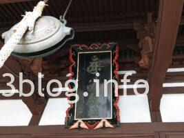 海向寺の扁額