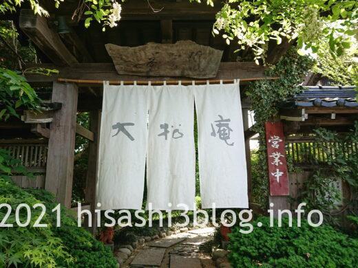 大松庵の門2