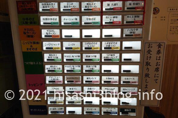 麺や兼蔵 Kenzo の券売機