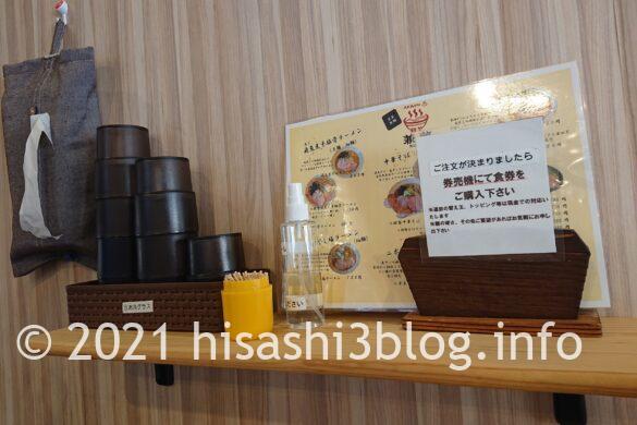 麺や兼蔵 Kenzo の店内3