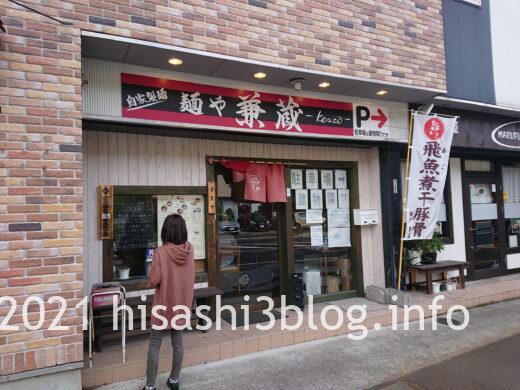 麺や兼蔵 Kenzo の外観