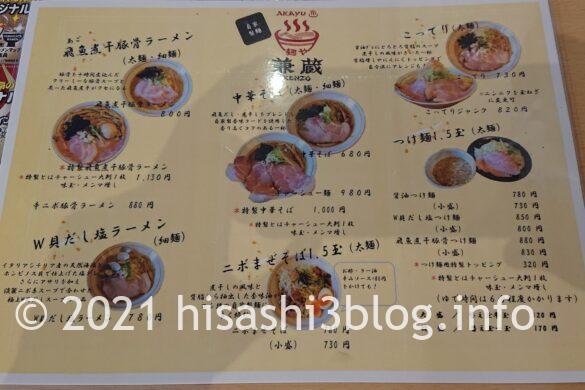 麺や兼蔵 Kenzo のメニュー1