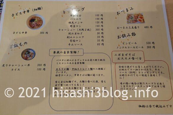 麺や兼蔵 Kenzo のメニュー2