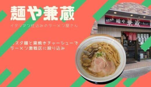 麺や兼蔵 Kenzo|赤湯温泉街のラーメン屋さん パスタ麺とピザ窯で焼く煮豚の一杯 [南陽市赤湯]