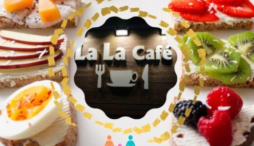 La La Café(ララカフェ)|開放感バツグン!きれいなカフェレストラン [南陽市宮内]