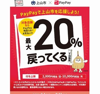 上山市×PayPay 20%還元キャンペーン|上山市で対象の店舗は?