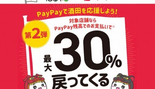 酒田市×PayPay 30%還元キャンペーン|酒田市で対象の店舗は?