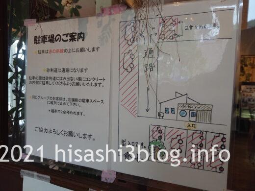 koikoiの駐車場 案内図
