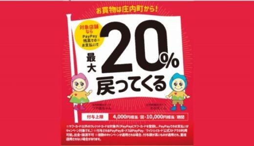 庄内町×PayPay 20%還元キャンペーン|庄内町で対象の店舗は?