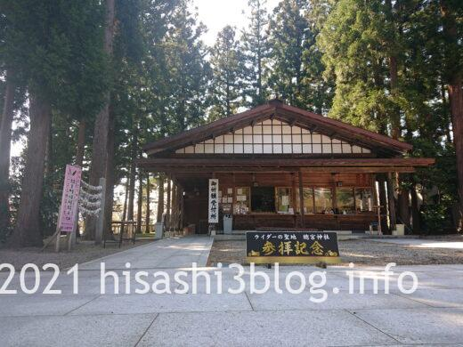 總宮神社の授与所